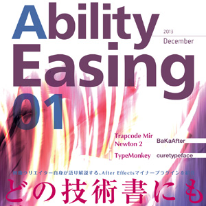 Ability Easing 01