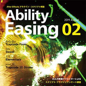 Ability Easing 02
