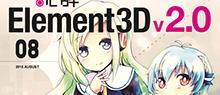 読解 Element 3D v2.0