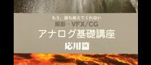 もう、誰も教えてくれない 撮影・VFX/CG アナログ基礎講座 応用編